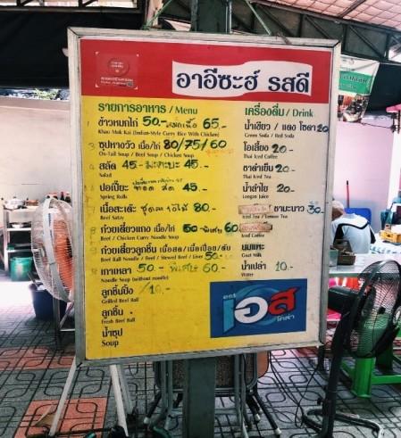 A close up of the Halal food menu